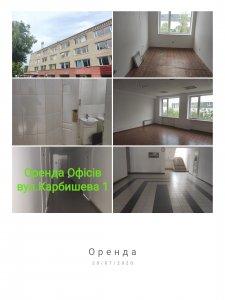 Оренда офісів вул. Карбишева 1 Сім кабінетів різних площь .Ціна за 1м2 Ціна 100+світло