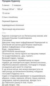 Продаж Будинка м. Луцьк Ціна 129000$